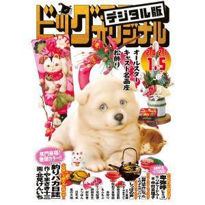 ビッグコミックオリジナル 2021年1号(2020年12月19日発売) 電子書籍版|ebookjapan