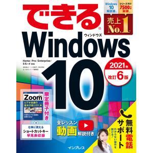 できるWindows 10 2021年 改訂6版 電子書籍版 / 法林 岳之/一ヶ谷 兼乃/清水 理...