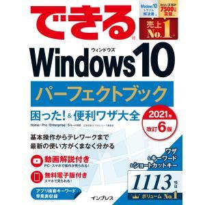 できるWindows 10 パーフェクトブック 困った!&便利ワザ大全 2021年 改訂6版 電子書...