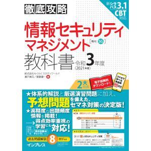 【初回50%OFFクーポン】徹底攻略 情報セキュリティマネジメント教科書 令和3年度 電子書籍版|ebookjapan