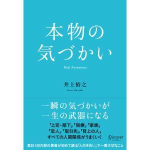 本物の気づかい 電子書籍版 / 著:井上裕之 ebookjapan