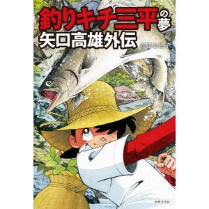 釣りキチ三平の夢 矢口高雄外伝 電子書籍版 / 藤澤志穂子