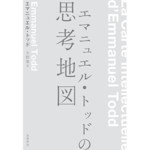 エマニュエル・トッドの思考地図 電子書籍版 / エマニュエル・トッド/大野舞|ebookjapan