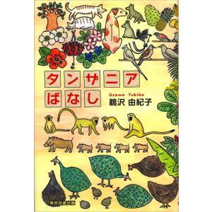 タンザニアばなし 電子書籍版 / 鵜沢由紀子|ebookjapan