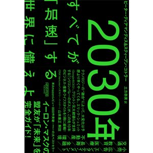 【初回50%OFFクーポン】2030年:すべてが「加速」する世界に備えよ 電子書籍版 / 著:ピータ...