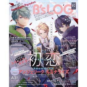 B's-LOG 2021年2月号 電子書籍版 / B's-LOG編集部 ebookjapan