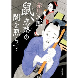 鼠、恋路の闇を照らす 電子書籍版 / 著者:赤川次郎|ebookjapan
