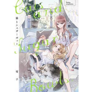 【電子限定おまけ付き】 猫とシュガーポット 電子書籍版 / 雪子|ebookjapan