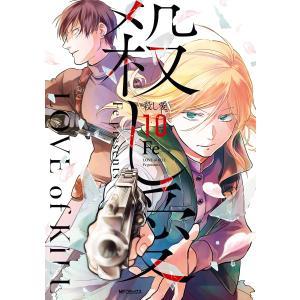 殺し愛10 電子書籍版 / 著者:Fe