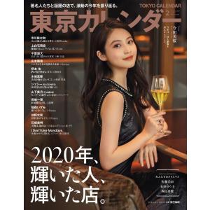 東京カレンダー 2021年2月号 電子書籍版 / 東京カレンダー編集部 ebookjapan