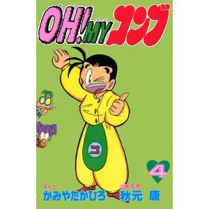 OH!MYコンブ (4) 電子書籍版 / 著:かみやたかひろ 監・その他:秋元康|ebookjapan