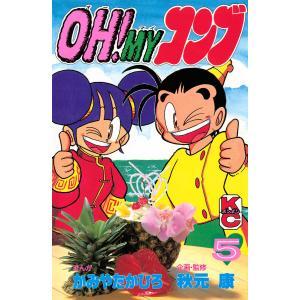 OH!MYコンブ (5) 電子書籍版 / 著:かみやたかひろ 監・その他:秋元康|ebookjapan