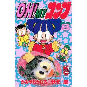 OH!MYコンブ (8) 電子書籍版 / 著:かみやたかひろ 監・その他:秋元康|ebookjapan
