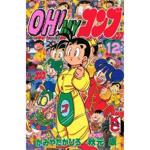 OH!MYコンブ (12) 電子書籍版 / 著:かみやたかひろ 監・その他:秋元康|ebookjapan