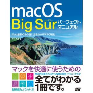 macOS Big Sur パーフェクトマニュアル 電子書籍版 / 井村克也