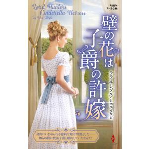 壁の花は子爵の許嫁 電子書籍版 / ララ・テンプル/日向ひらり|ebookjapan