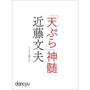 「天ぷら」神髄 近藤文夫 電子書籍版 / プレジデント社