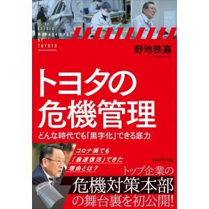 【初回50%OFFクーポン】トヨタの危機管理 電子書籍版 / 野地秩嘉