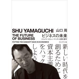 ビジネスの未来 電子書籍版 / 山口周|ebookjapan