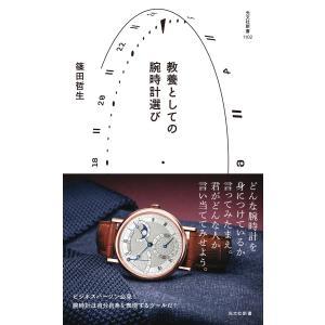 教養としての腕時計選び 電子書籍版 / 篠田哲生|ebookjapan