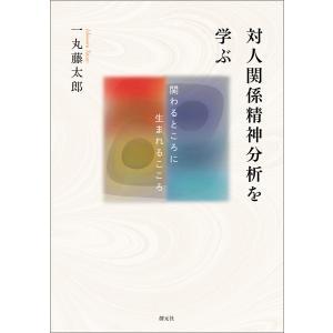 対人関係精神分析を学ぶ 電子書籍版 / 一丸藤太郎|ebookjapan