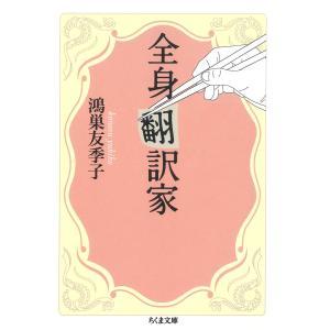 【初回50%OFFクーポン】全身翻訳家 電子書籍版 / 鴻巣友季子