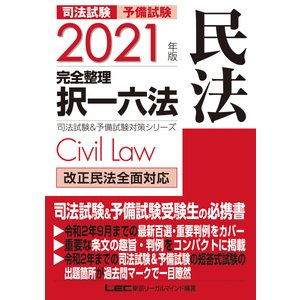 2021年版 司法試験&予備試験 完全整理択一六法 民法 電子書籍版 / 東京リーガルマインド LEC総合研究所 司法試験部|ebookjapan