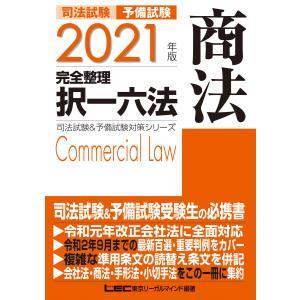2021年版 司法試験&予備試験 完全整理択一六法 商法 電子書籍版 / 東京リーガルマインド LEC総合研究所 司法試験部 ebookjapan