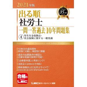 2021年版出る順社労士 一問一答過去10年問題集 4厚生年金保険法・社会保険に関する一般常識 電子書籍版|ebookjapan