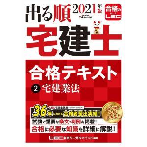 2021年版 出る順宅建士 合格テキスト 2 宅建業法 電子書籍版 / 東京リーガルマインド LEC総合研究所 宅建士試験部|ebookjapan