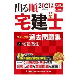 2021年版 出る順宅建士 ウォーク問過去問題集 2 宅建業法 電子書籍版 / 東京リーガルマインド LEC総合研究所 宅建士試験部|ebookjapan