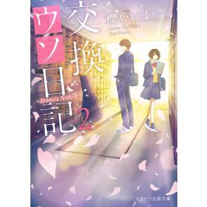 交換ウソ日記2 〜Erino's Note〜 電子書籍版 / 櫻いいよ/とろっち