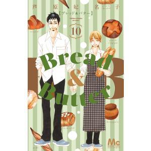 【初回50%OFFクーポン】Bread&Butter (10) 電子書籍版 / 芦原妃名子|ebookjapan