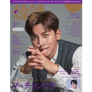 韓流ぴあ 電子版 2021年1月号 電子書籍版 / 韓流ぴあ 電子版編集部|ebookjapan