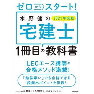 ゼロからスタート! 水野健の宅建士1冊目の教科書 2021年度版 電子書籍版 / 著者:水野健 監修:LEC東京リーガルマインド|ebookjapan