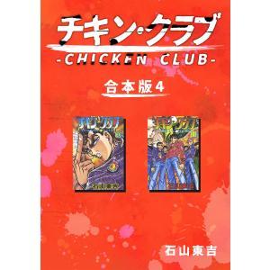 チキン・クラブ-CHICKEN CLUB-【合本版】 (4) 電子書籍版 / 石山東吉|ebookjapan