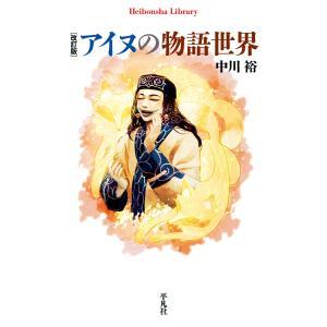 改訂版 アイヌの物語世界 電子書籍版 / 中川裕 ebookjapan