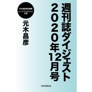 週刊誌ダイジェスト2020年12月号 電子書籍版 / 元木昌彦|ebookjapan