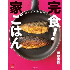完食!家ごはん 電子書籍版 / 藤原 美樹|ebookjapan