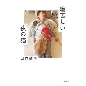 寝苦しい夜の猫 電子書籍版 / 山内健司|ebookjapan