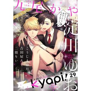 kyapi! vol.29 電子書籍版 / 花音編集部|ebookjapan