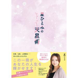 星ひとみの天星術 電子書籍版 / 著:星ひとみ|ebookjapan