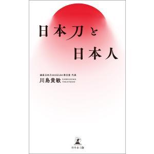 日本刀と日本人 電子書籍版 / 著:川島貴敏 ebookjapan