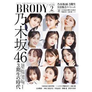 BRODY(ブロディ) 2021年2月号 電子書籍版 / 編:BRODY編集部|ebookjapan