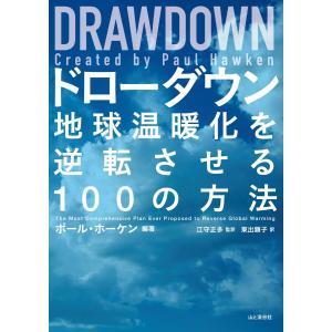 DRAWDOWNドローダウン― 地球温暖化を逆転させる100の方法 電子書籍版 / 著:ポール・ホーケン|ebookjapan