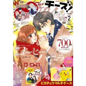Cheese!【電子版特典付き】 2021年2月号(2020年12月23日発売) 電子書籍版 / Cheese!編集部 ebookjapan