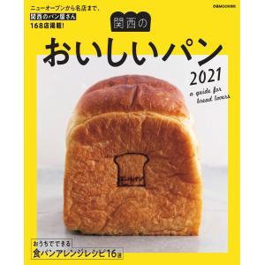 ぴあMOOK 関西のおいしいパン 電子書籍版 / ぴあMOOK編集部|ebookjapan
