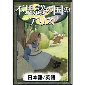 【初回50%OFFクーポン】不思議の国のアリス 【日本語/英語版】 電子書籍版|ebookjapan