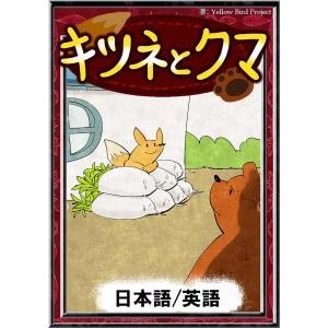 【初回50%OFFクーポン】キツネとクマ 【日本語/英語版】 電子書籍版 ebookjapan