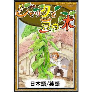 【初回50%OFFクーポン】ジャックと豆の木 【日本語/英語版】 電子書籍版|ebookjapan